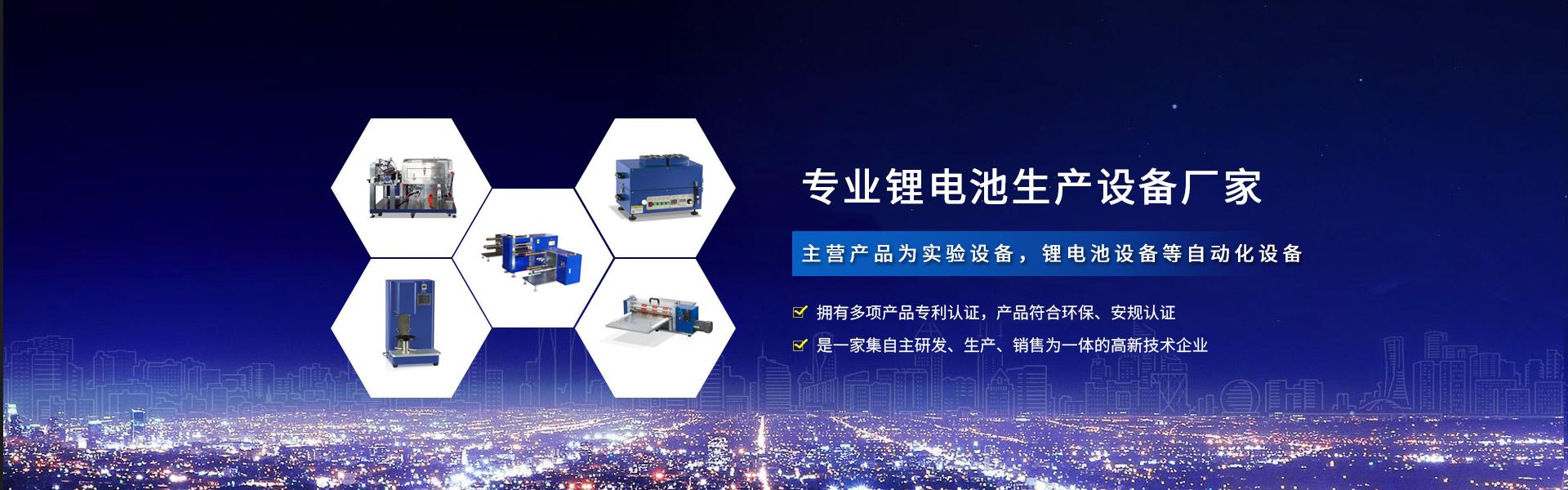 锂电池应用研发设备